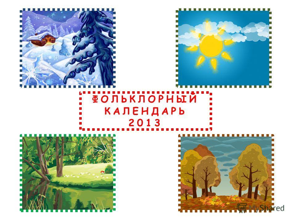 ФОЛЬКЛОРНЫЙ КАЛЕНДАРЬ 2013