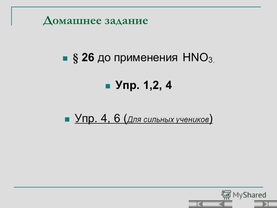Домашнее задание § 26 до применения HNO 3. Упр. 1,2, 4 Упр. 4, 6 ( Для сильных учеников )