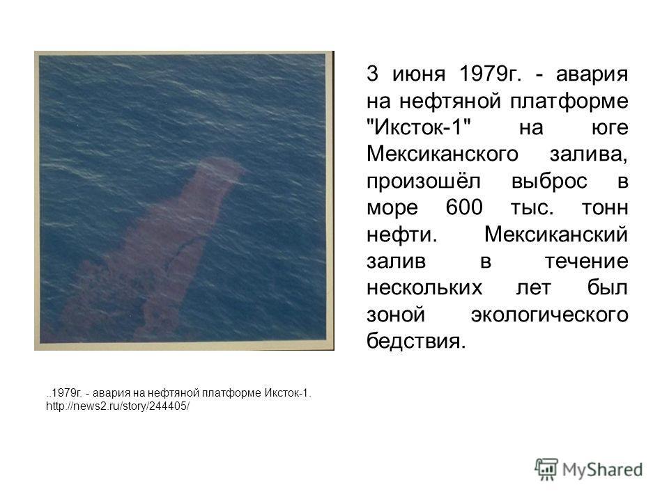 3 июня 1979г. - авария на нефтяной платформе