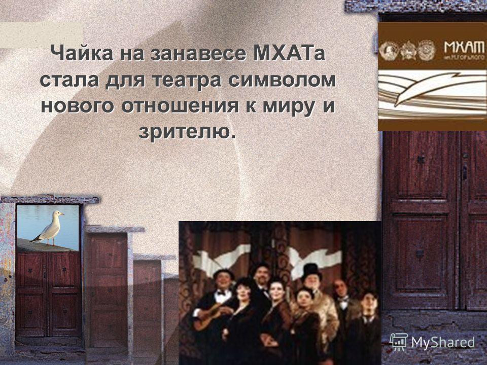 Чайка на занавесе МХАТа стала для театра символом нового отношения к миру и зрителю.
