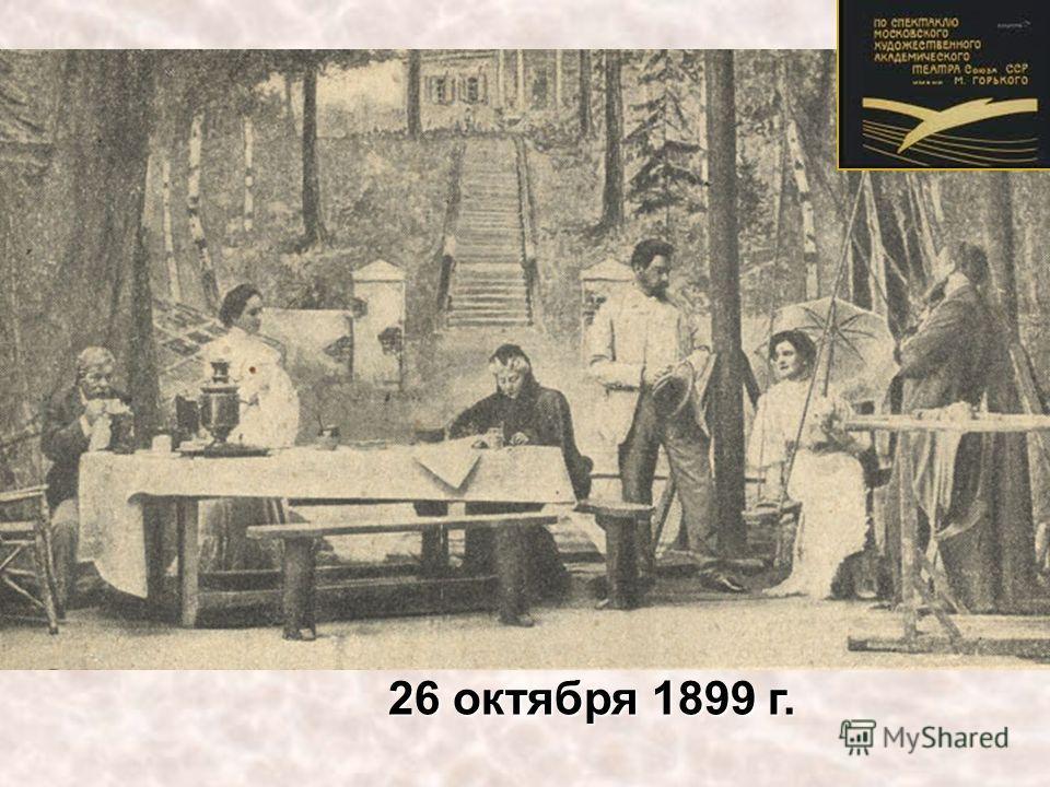 26 октября 1899 г.