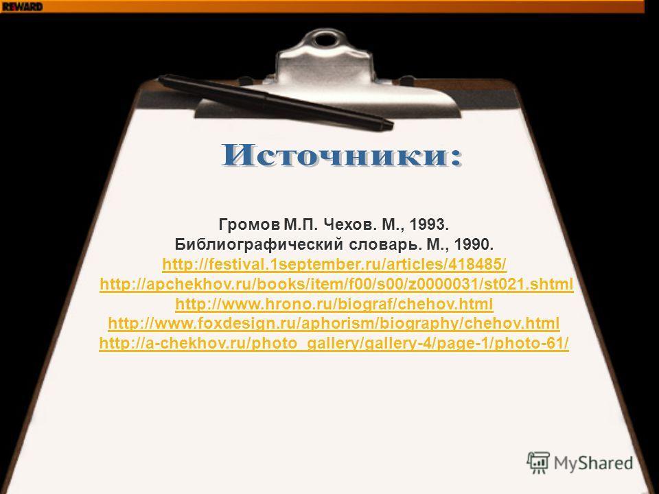 Громов М.П. Чехов. М., 1993. Библиографический словарь. М., 1990. http://festival.1september.ru/articles/418485/ http://apchekhov.ru/books/item/f00/s00/z0000031/st021.shtml http://apchekhov.ru/books/item/f00/s00/z0000031/st021.shtmlhttp://apchekhov.r