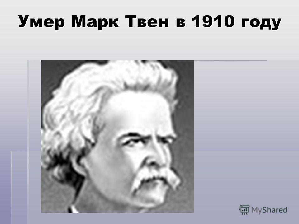Умер Марк Твен в 1910 году