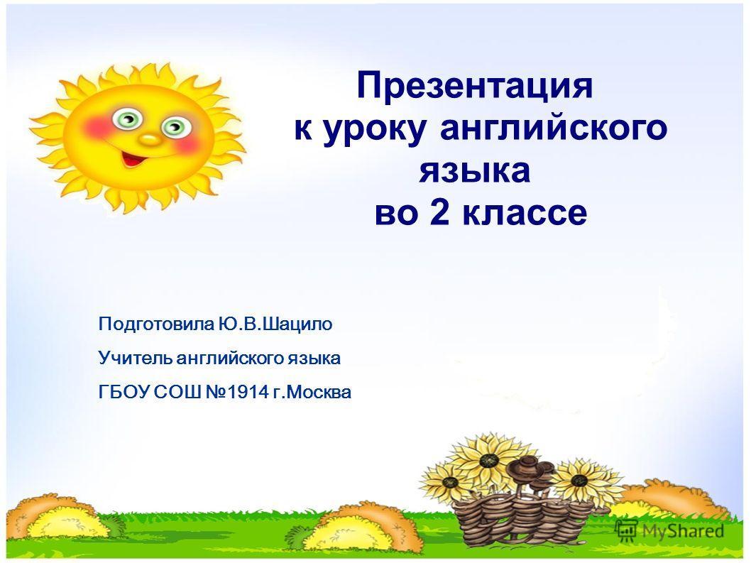 презентация к учитель года иностранный язык