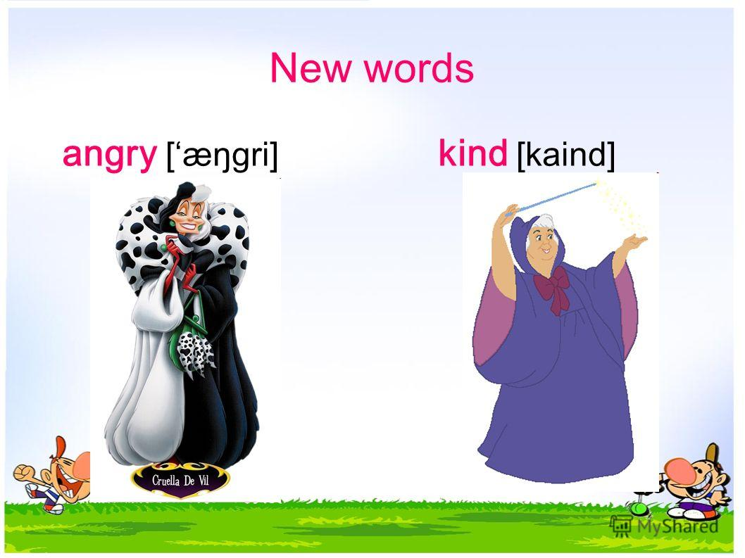 New words angry [æŋgri] kind [kaind] злой добрый