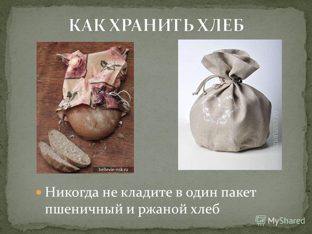 Никогда не кладите в один пакет пшеничный и ржаной хлеб
