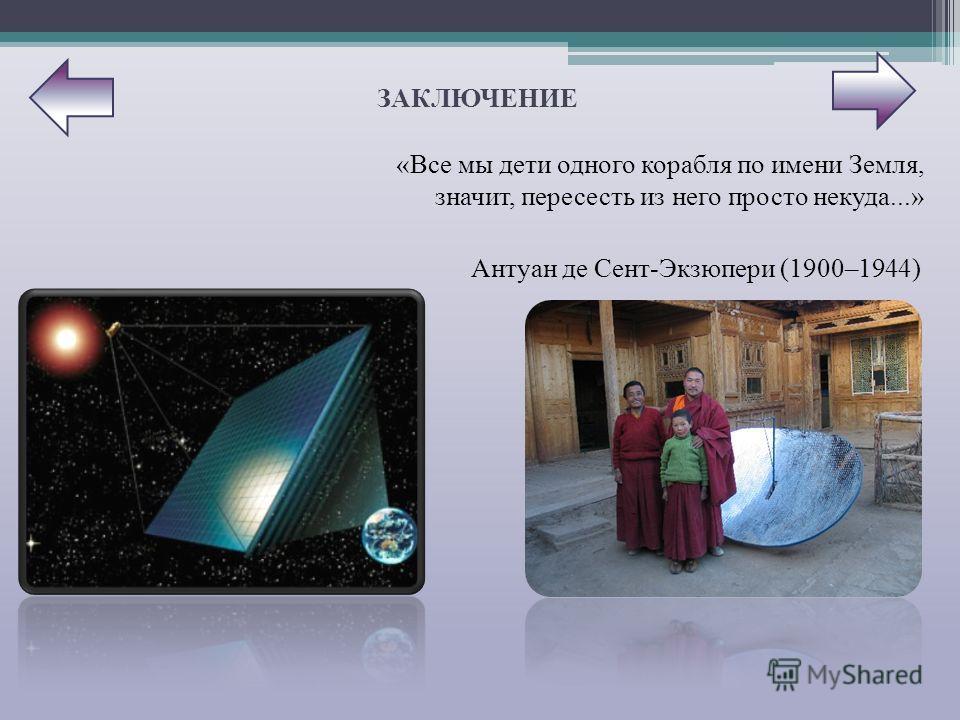 ЗАКЛЮЧЕНИЕ «Все мы дети одного корабля по имени Земля, значит, пересесть из него просто некуда...» Антуан де Сент-Экзюпери (1900–1944)