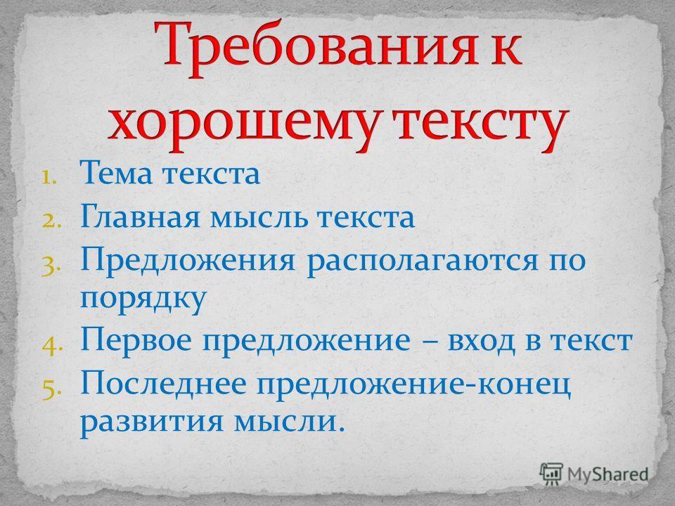 1. Тема текста 2. Главная мысль текста 3. Предложения располагаются по порядку 4. Первое предложение – вход в текст 5. Последнее предложение-конец развития мысли.