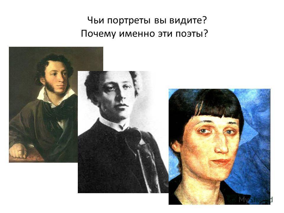 Чьи портреты вы видите? Почему именно эти поэты?
