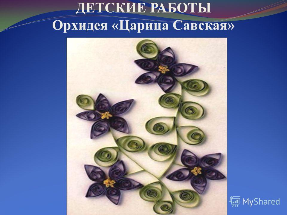 ДЕТСКИЕ РАБОТЫ Орхидея «Царица Савская»