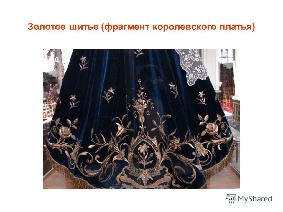 Золотое шитье (фрагмент королевского платья)
