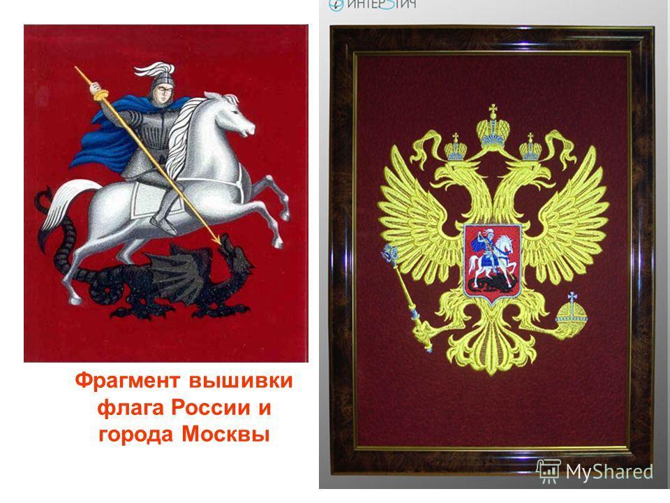 Фрагмент вышивки флага России и города Москвы