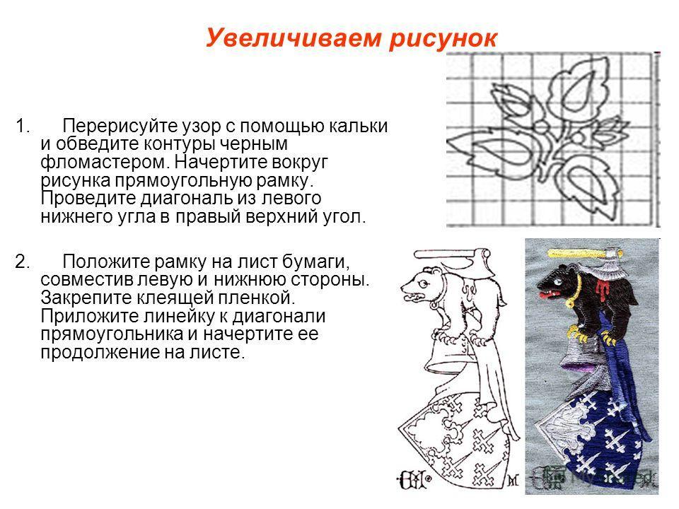 Увеличиваем рисунок 1. Перерисуйте узор с помощью кальки и обведите контуры черным фломастером. Начертите вокруг рисунка прямоугольную рамку. Проведите диагональ из левого нижнего угла в правый верхний угол. 2. Положите рамку на лист бумаги, совмести