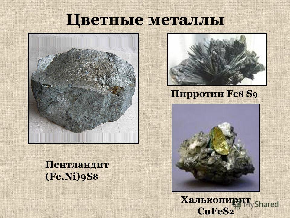 Цветные металлы Пентландит (Fe,Ni)9S 8 Пирротин Fe 8 S 9 Халькопирит СuFeS 2