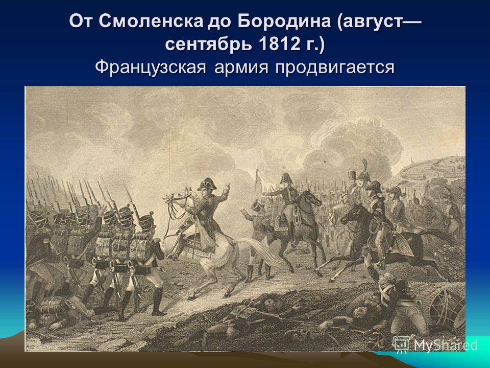 От Смоленска до Бородина (август сентябрь 1812 г.) Французская армия продвигается