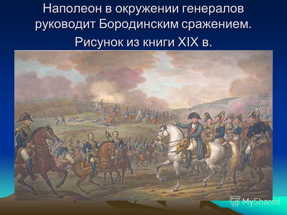 Наполеон в окружении генералов руководит Бородинским сражением. Рисунок из книги XIX в.