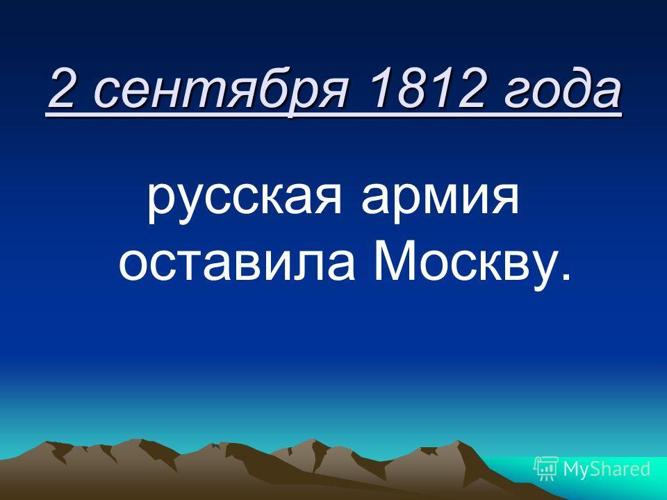 2 сентября 1812 года русская армия оставила Москву.