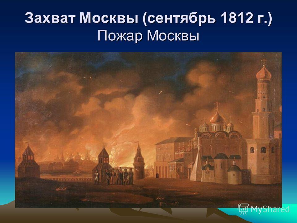 Захват Москвы (сентябрь 1812 г.) Пожар Москвы