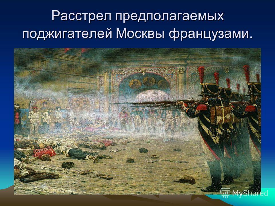 Расстрел предполагаемых поджигателей Москвы французами.