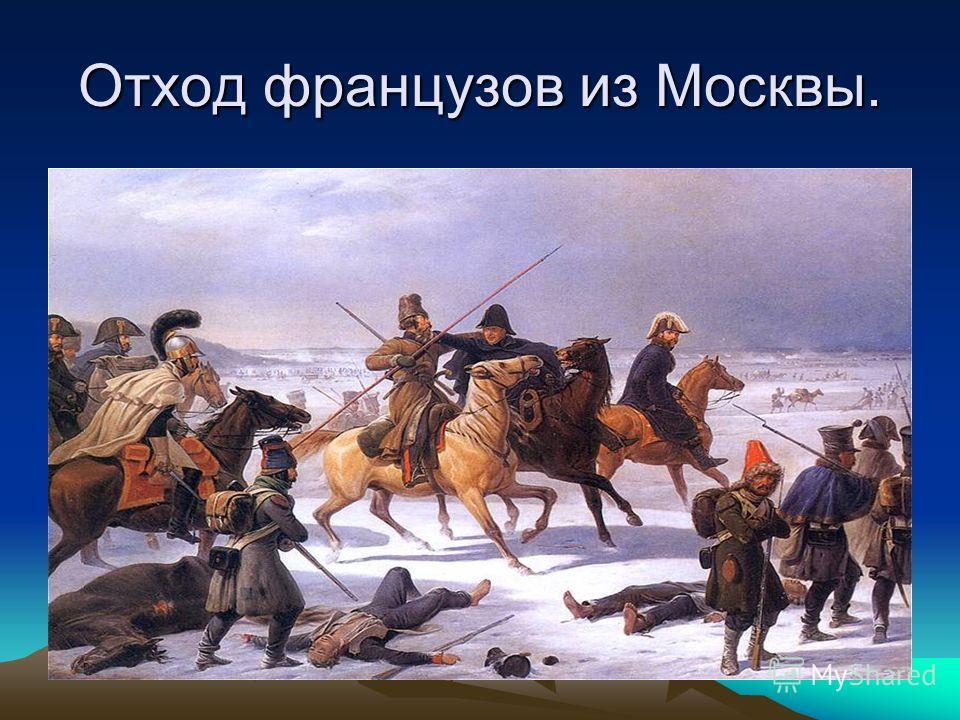 Отход французов из Москвы.