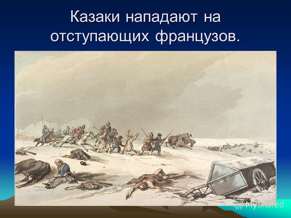 Казаки нападают на отступающих французов.