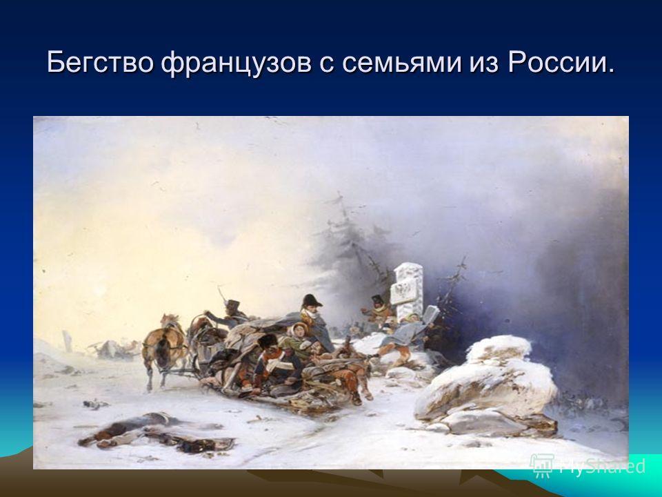 Бегство французов с семьями из России.