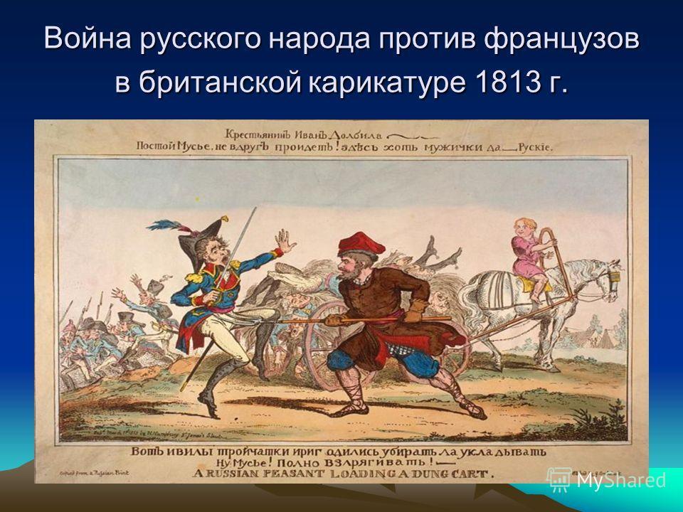 Война русского народа против французов в британской карикатуре 1813 г.