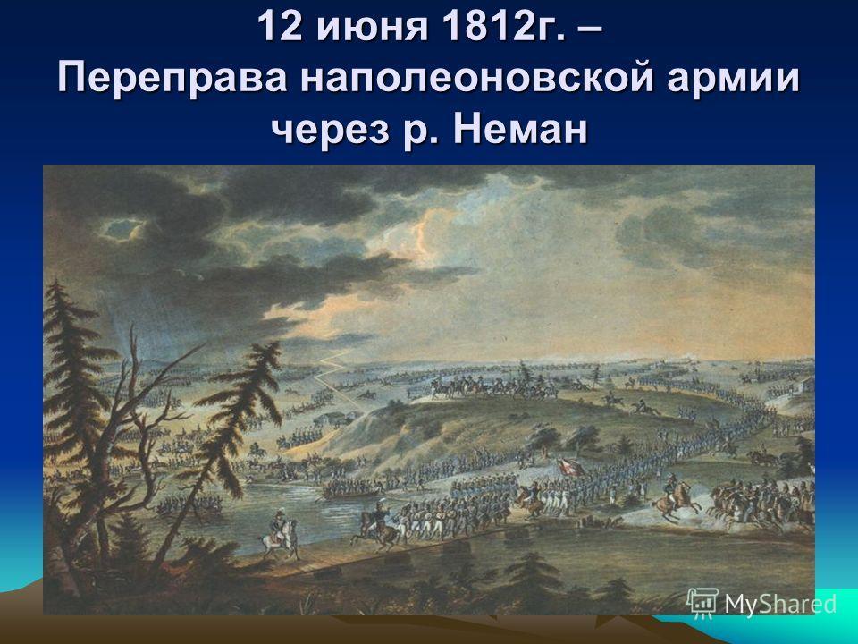 12 июня 1812г. – Переправа наполеоновской армии через р. Неман