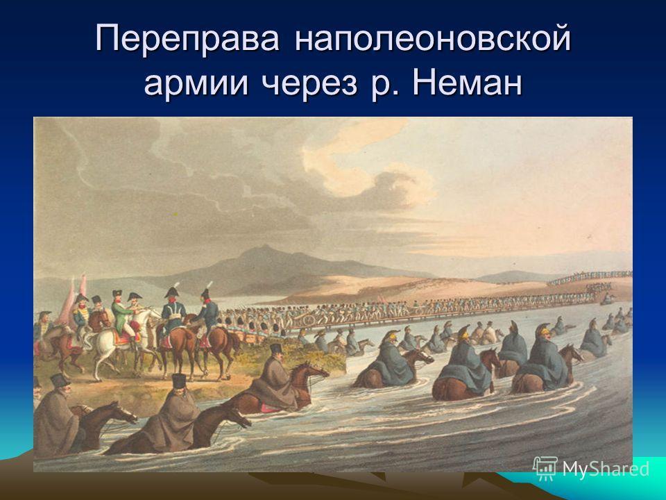 Переправа наполеоновской армии через р. Неман