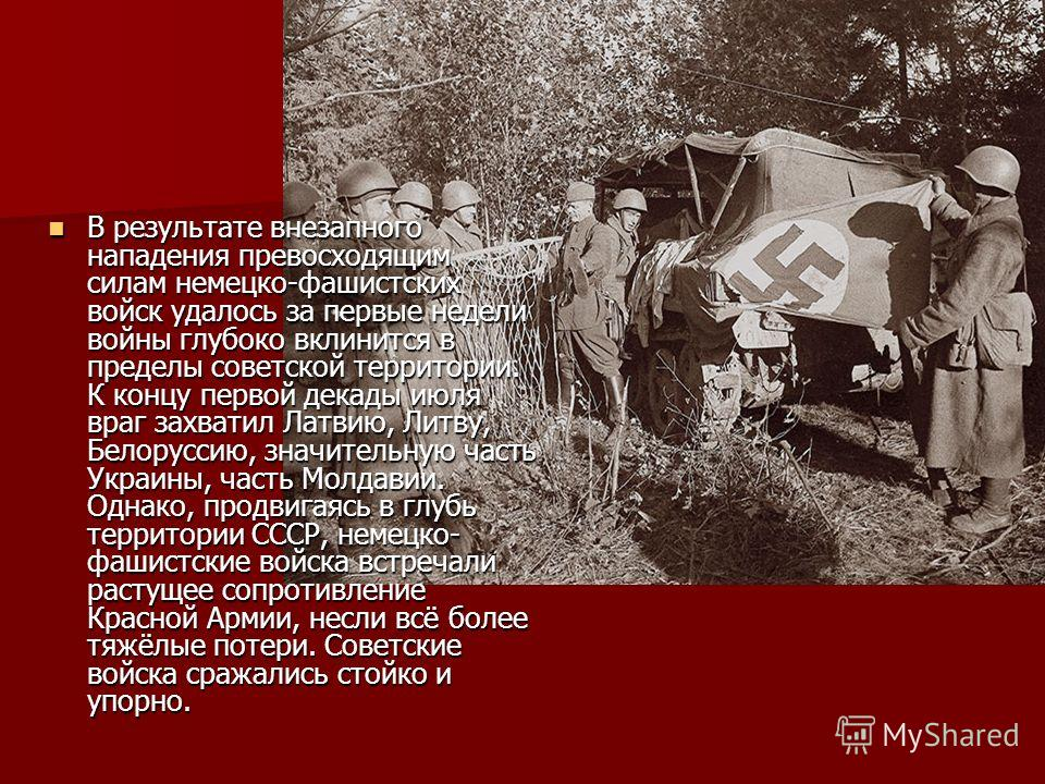 В результате внезапного нападения превосходящим силам немецко-фашистских войск удалось за первые недели войны глубоко вклинится в пределы советской территории. К концу первой декады июля враг захватил Латвию, Литву, Белоруссию, значительную часть Укр