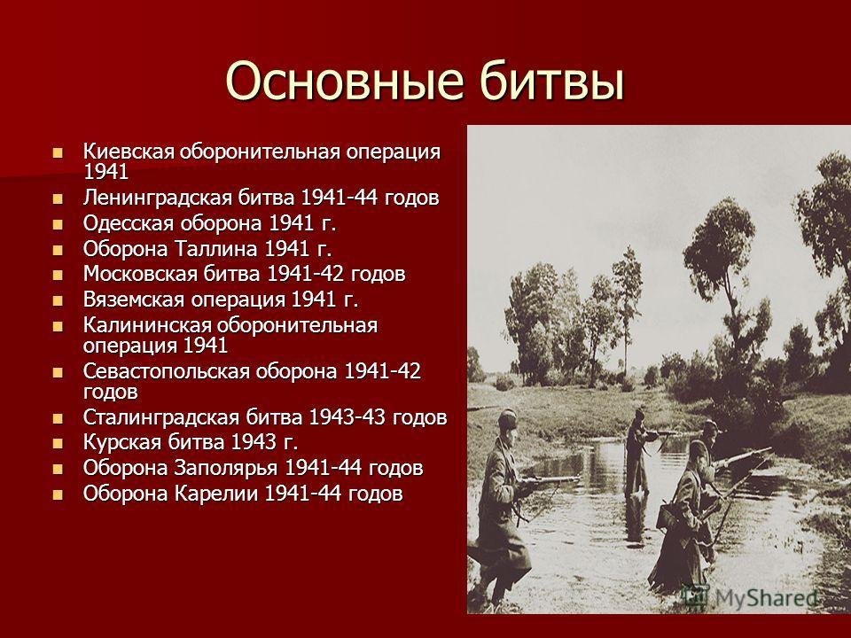 Битва 1941 44 годов ленинградская битва