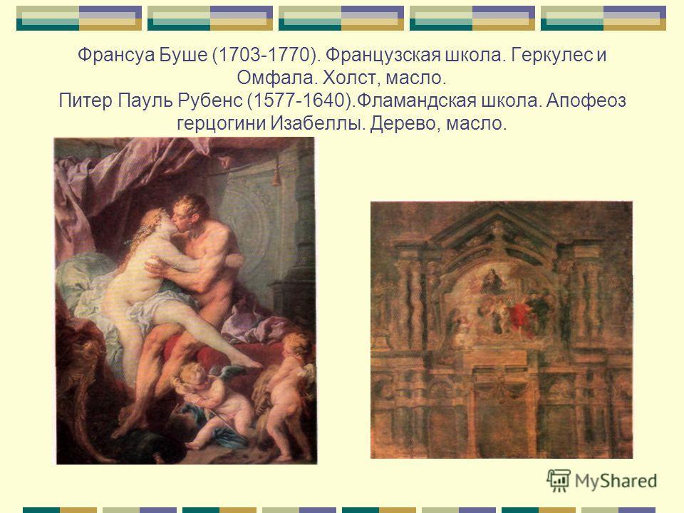 Франсуа Буше (1703-1770). Французская школа. Геркулес и Омфала. Холст, масло. Питер Пауль Рубенс (1577-1640).Фламандская школа. Апофеоз герцогини Изабеллы. Дерево, масло.