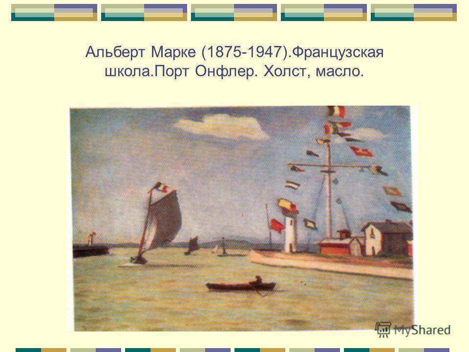 Альберт Марке (1875-1947).Французская школа.Порт Онфлер. Холст, масло.