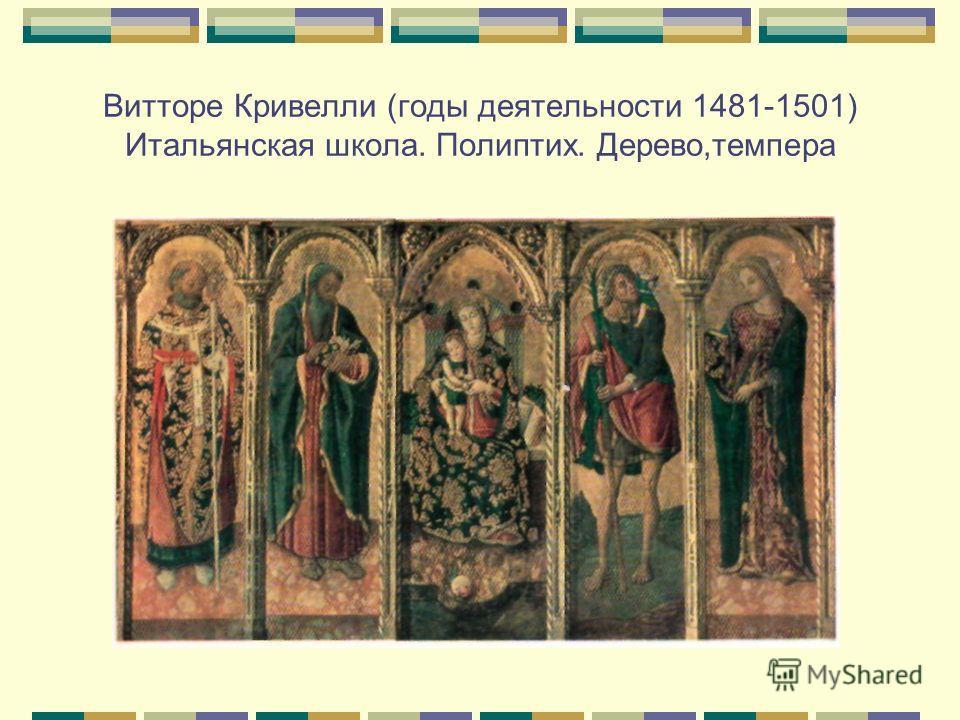 Витторе Кривелли (годы деятельности 1481-1501) Итальянская школа. Полиптих. Дерево,темпера
