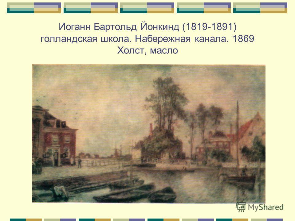 Иоганн Бартольд Йонкинд (1819-1891) голландская школа. Набережная канала. 1869 Холст, масло