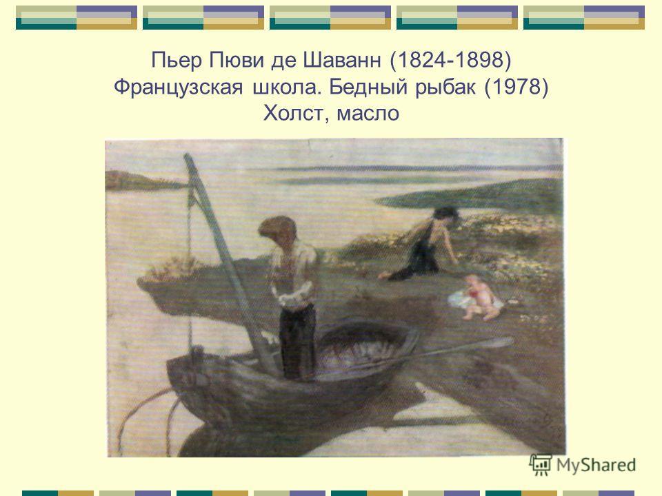 Пьер Пюви де Шаванн (1824-1898) Французская школа. Бедный рыбак (1978) Холст, масло
