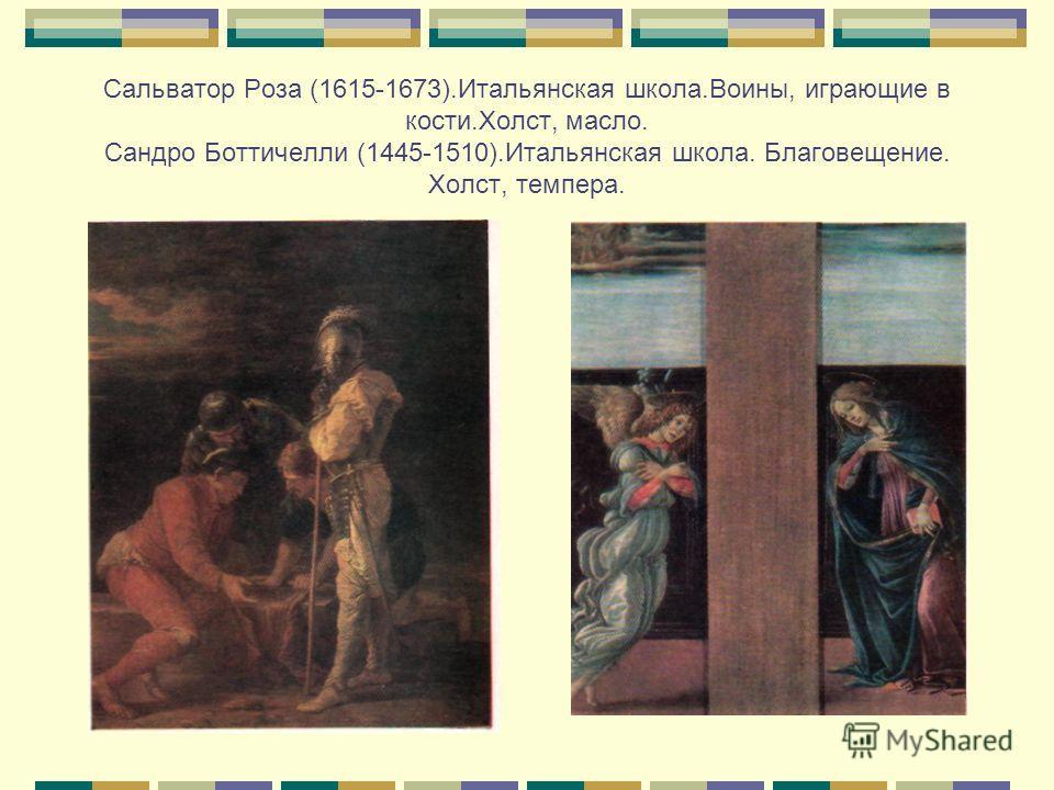Сальватор Роза (1615-1673).Итальянская школа.Воины, играющие в кости.Холст, масло. Сандро Боттичелли (1445-1510).Итальянская школа. Благовещение. Холст, темпера.