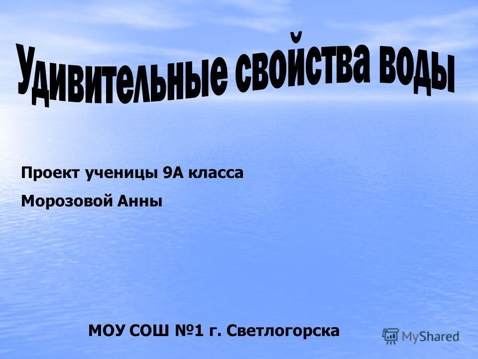 Проект ученицы 9А класса Морозовой Анны МОУ СОШ 1 г. Светлогорска