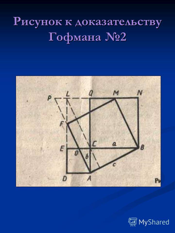 Рисунок к доказательству Гофмана 2
