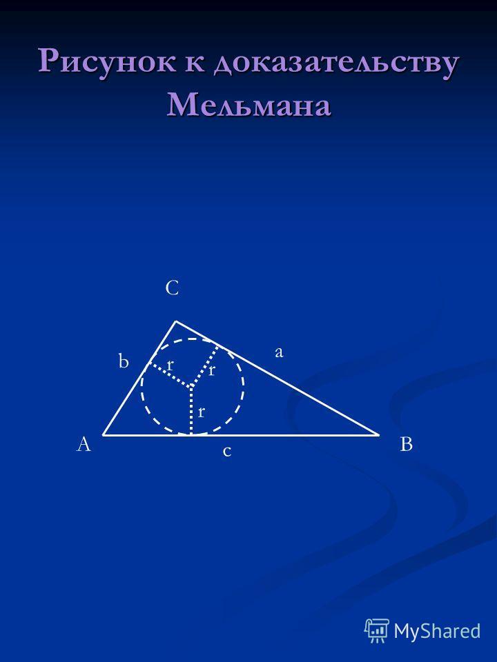 Рисунок к доказательству Мельмана АВ С b a c r r r