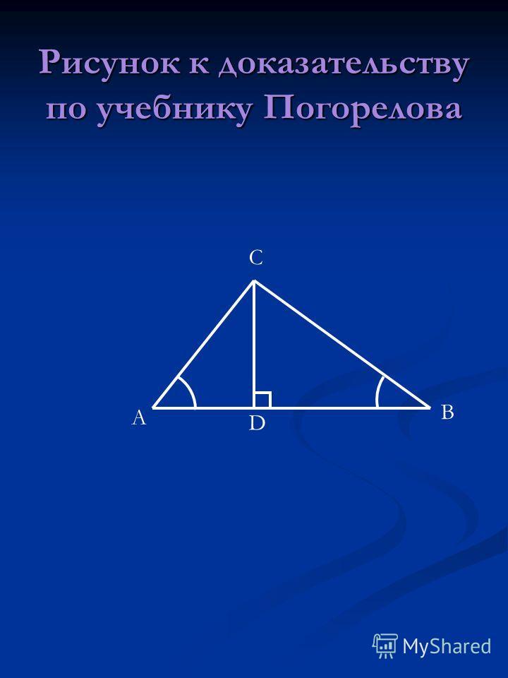 Рисунок к доказательству по учебнику Погорелова А С В D
