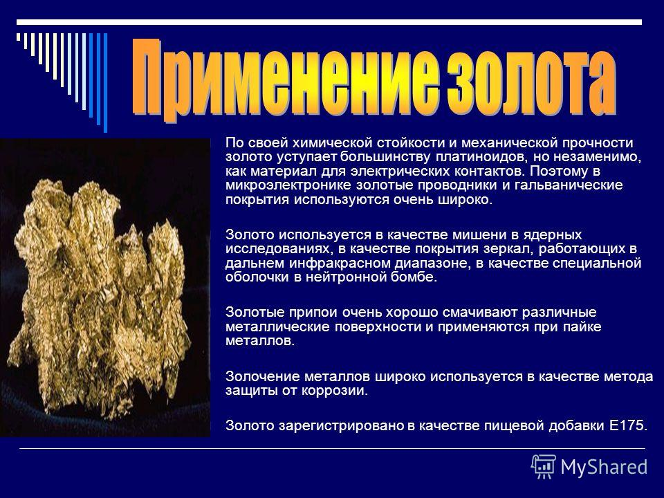 По своей химической стойкости и механической прочности золото уступает большинству платиноидов, но незаменимо, как материал для электрических контактов. Поэтому в микроэлектронике золотые проводники и гальванические покрытия используются очень широко