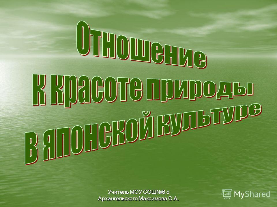Учитель МОУ СОШ6 с Архангельского Максимова С.А.