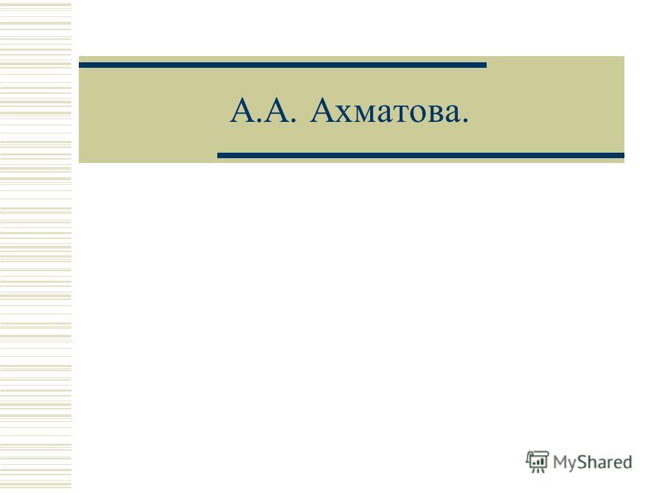 А.А. Ахматова.