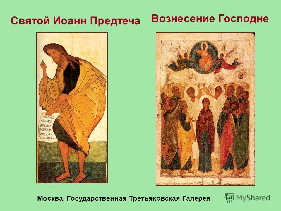 Вознесение Господне Москва, Государственная Третьяковская Галерея Святой Иоанн Предтеча