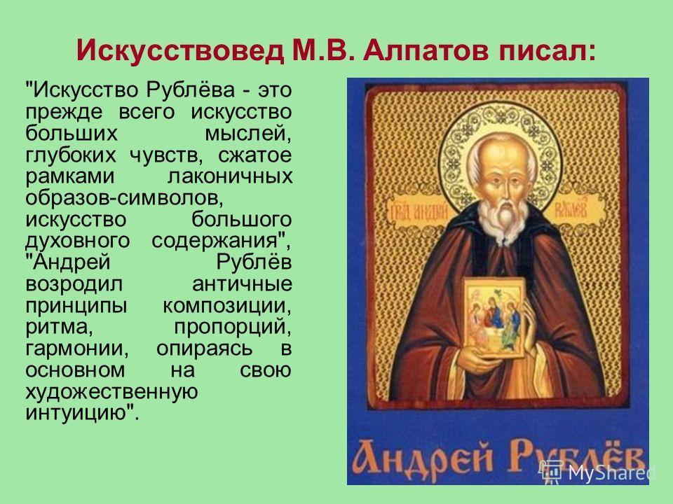 Искусствовед М.В. Алпатов писал: