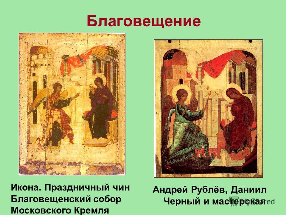 Благовещение Андрей Рублёв, Даниил Черный и мастерская Икона. Праздничный чин Благовещенский собор Московского Кремля