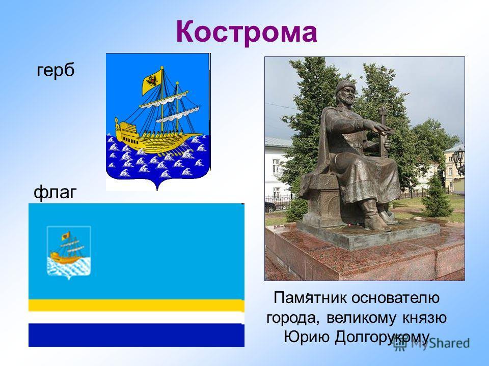 флаг Кострома герб.. Памятник основателю города, великому князю Юрию Долгорукому