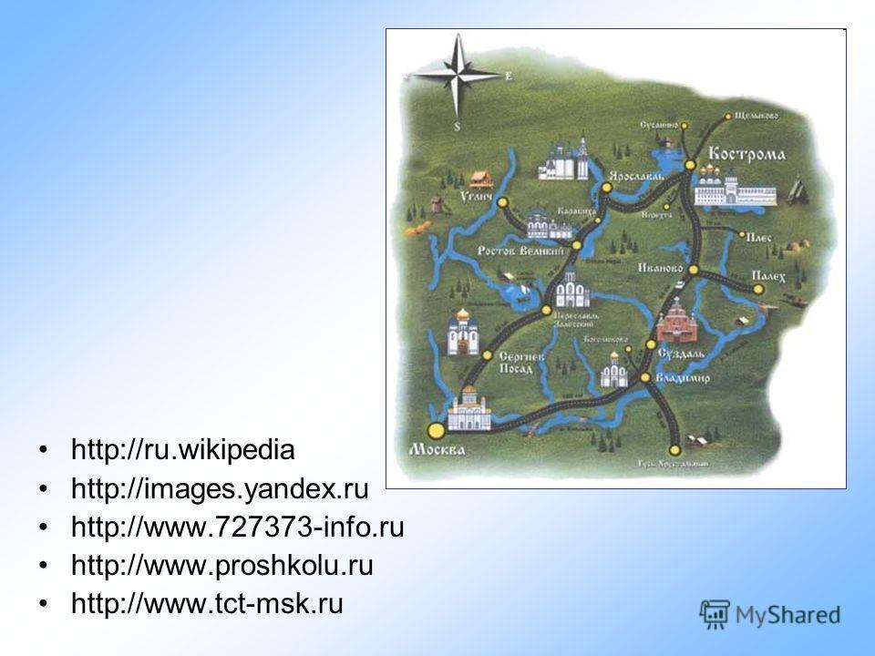 http://ru.wikipedia http://images.yandex.ru http://www.727373-info.ru http://www.proshkolu.ru http://www.tct-msk.ru