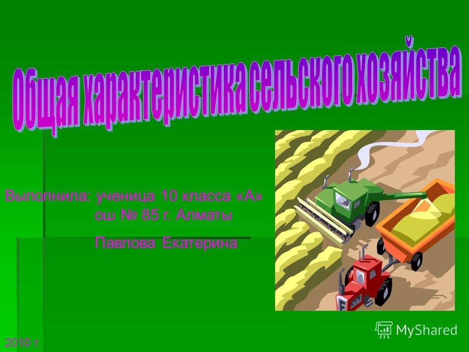 Выполнила: ученица 10 класса «А» ош 85 г. Алматы Павлова Екатерина 2010 г.